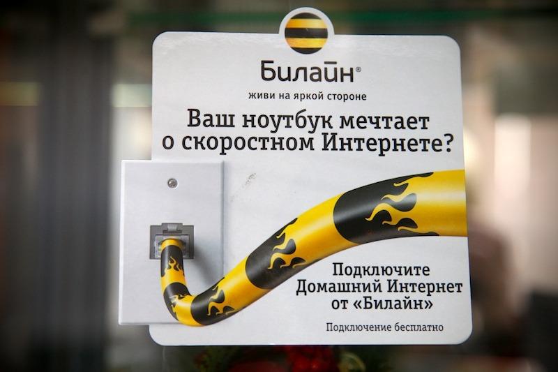 Подключить домашний интернет Билайн в СПб