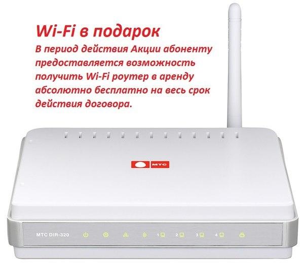 Домашний интернет от МТС Wi-Fi
