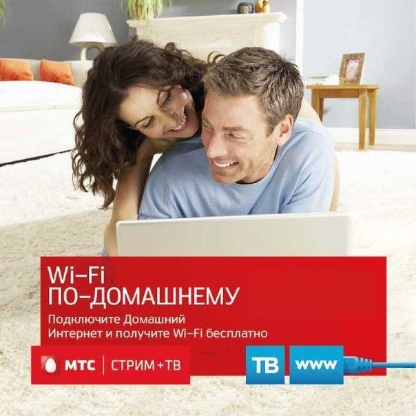 Подключить домашний интернет от МТС